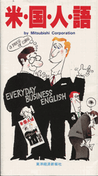 Everyday Business English, 1987