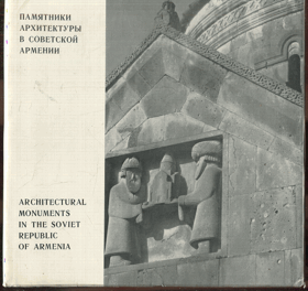 Pamjatniki architektury v sovětskoj Armenii - ARchitectural monuments in the soviet republic of ..., 1971